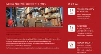 Δίοδος | International Forwarders | website