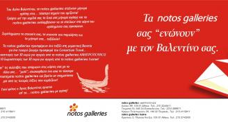 Notos Galleries