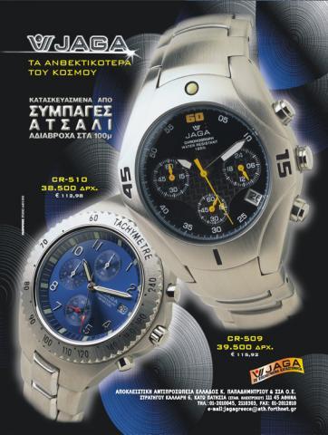 Jaga Wristwear 2