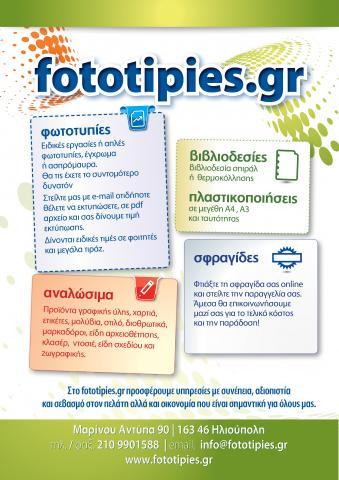 Fototipies.gr