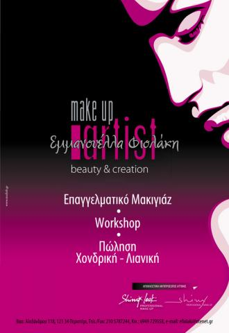 Make-up artist Fiolaki 1