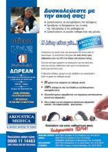 Acoustica Medica