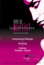 Make-up artist Fiolaki 1