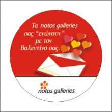 Notos Galleries
