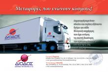 Δίοδος | International Forwarders